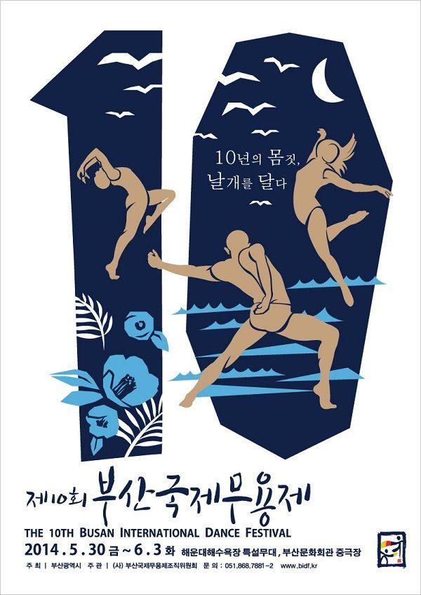 Poster for Busasn International Dance Festival Poster Design Contest