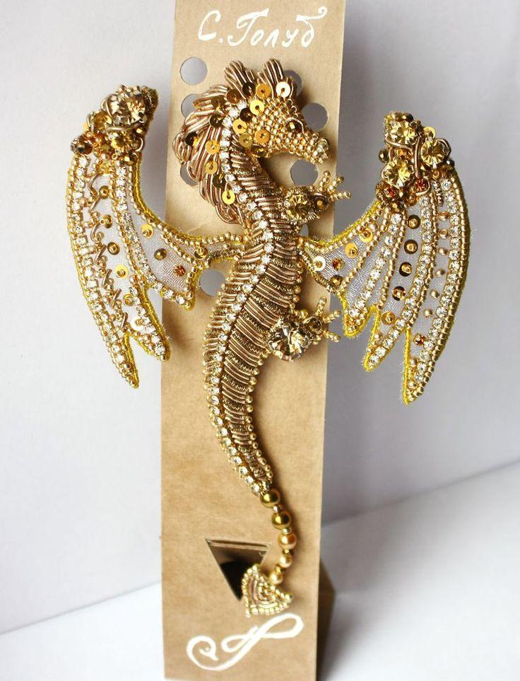 Друзья! Хочу поделиться приятной новостью Коллекция 'Сокровищница Али-Бабы', в которую вошли золотой жук и золотая ящерка, пополнилась новой брошью!!! Брошь морской дракон выполнен в технике объемной вышивки с использованием канители, трунцала, японского бисера, граненых бусинок, страз. Одно из несомненных достоинств золотого дракона - это каркасные прозрачные крылышки, вышитые на органзе.