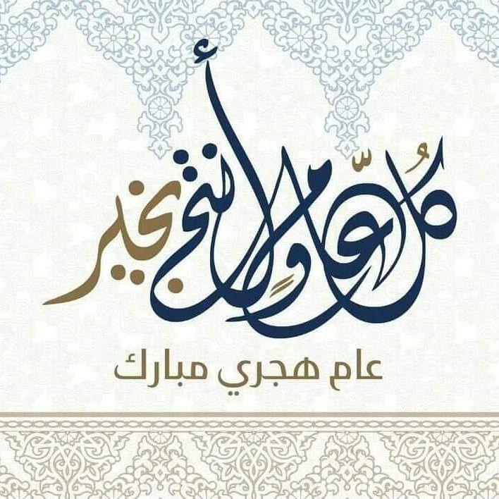 Pin By Samouespada On رأس السنة الهجرية ميلادية New Year Islamic Art Art Hijri New Year