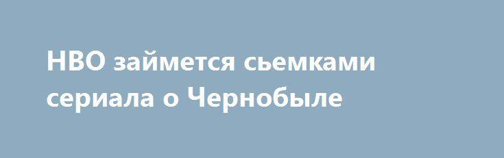НВО займется сьемками сериала о Чернобыле https://apral.ru/2017/07/27/nvo-zajmetsya-semkami-seriala-o-chernobyle.html  НВО огласили о том, что займутся сьемками сериала о катастрофе в Чернобыле. Главная сюжетная линия – советский ученый выполняет поручение Кремля. Он отправляется в Чернобыль для расследования причин катастрофы.Главного героя – того самого ученого сыграет британский актер Джаред Харрис, который зачастую играет в триллерах и ужастиках.Напомним, что канал НВО является созданием…