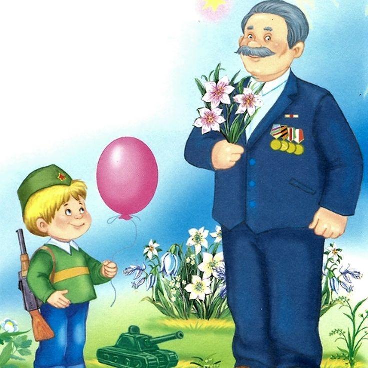 Детская картинка с днем победы