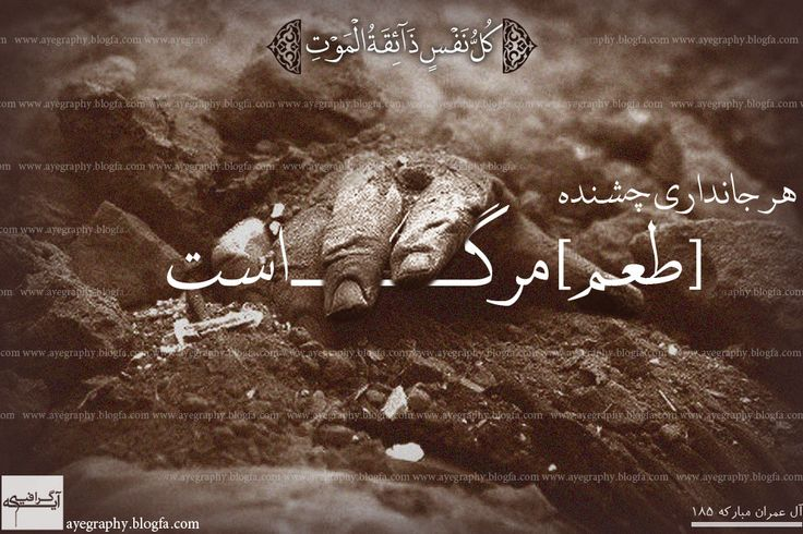 In English : Every soul shall taste death.