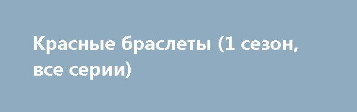 Красные браслеты (1 сезон, все серии) http://hdrezka.biz/serials/1307-krasnye-braslety-1-sezon-vse-serii.html