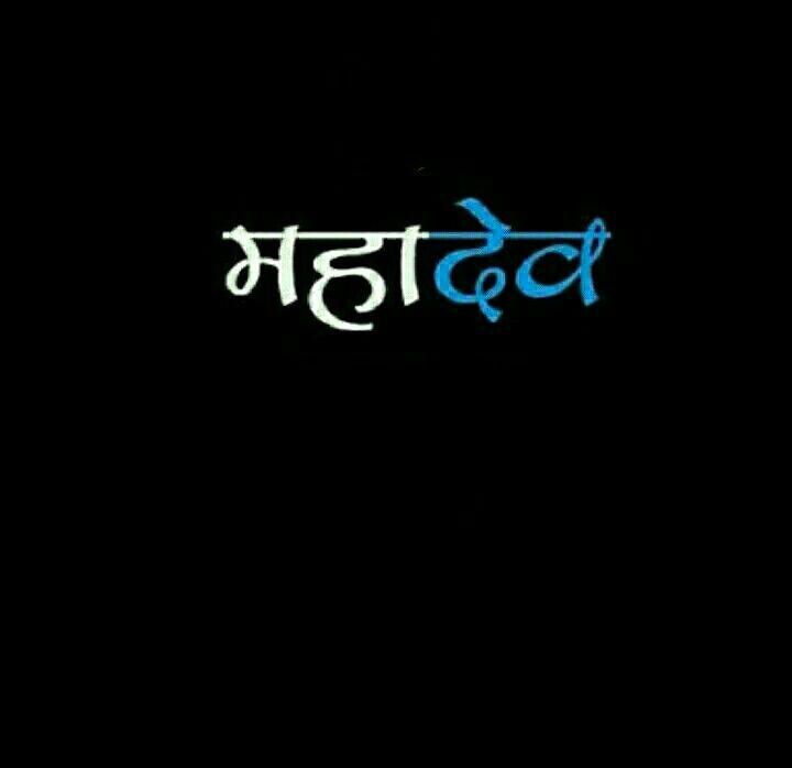 Pin By Shiv On Har Har Mahadev Mahadev Lord Shiva Hd Wallpaper Mahadev Quotes Wallpaper hd download shiva name