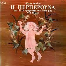 """""""Χελιδόνα έρχεται απ'τη Μαύρη Θάλασσα..."""": Εικονόλεξο για τα κάλαντα της Άνοιξης (από τον ψηφιακό δίσκο """"Η Περπερούνα"""")"""