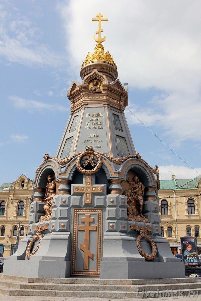 Памятник Героям Плевны (памятник-часовня)