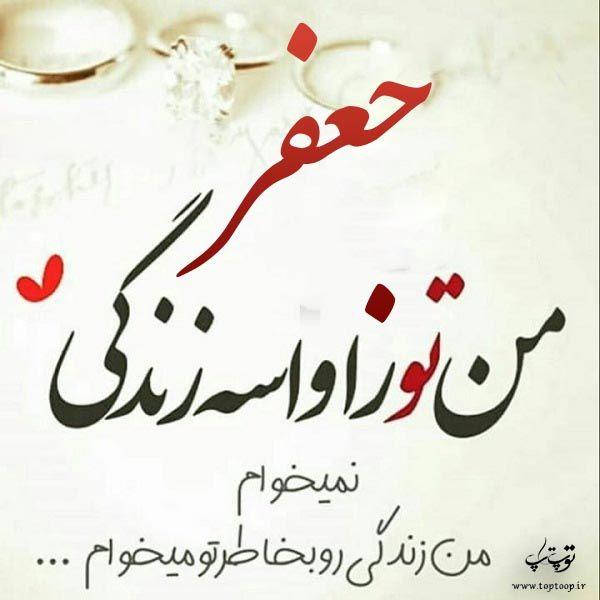 عکس نوشته های اسم جعفر Calligraphy Arabic Calligraphy Art