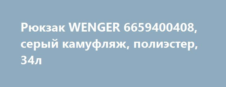 Рюкзак WENGER 6659400408, серый камуфляж, полиэстер, 34л http://sport-good.ru/products/17390-ryukzak-wenger-6659400408-seryj-kamuflyazh-poliester-34l  Рюкзак WENGER 6659400408, серый камуфляж, полиэстер, 34л со скидкой 1919 рублей. Подробнее о предложении на странице: http://sport-good.ru/products/17390-ryukzak-wenger-6659400408-seryj-kamuflyazh-poliester-34l