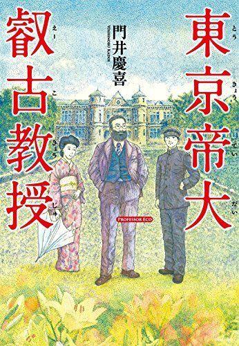 東京帝大叡古教授 門井慶喜, :::出版社: 小学館 (2015/3/18):::Kindle