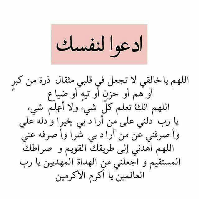 Pin By Hadir Hadir On دعاء Quran Quotes Love Islam Facts Islamic Phrases