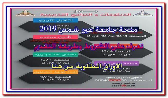 شبكة الروميساء التعليمية جامعة عين شمس تعلن عن منحة 2019 دبلومات وبرامج تدر