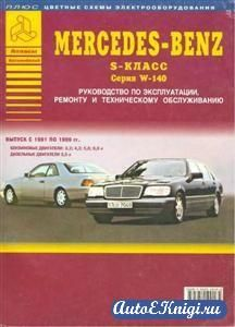 Mercedes Benz S-класс W (140), седан и купе 1991 - 1999 г. Руководство по ремонту и эксплуатации