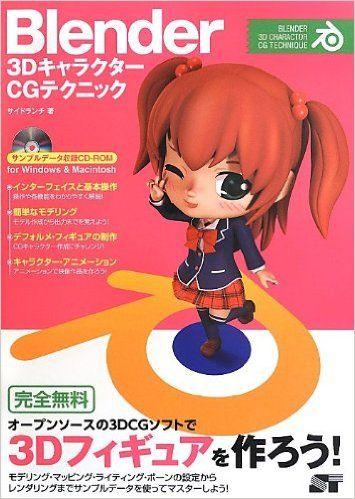Blender 3d anime manual