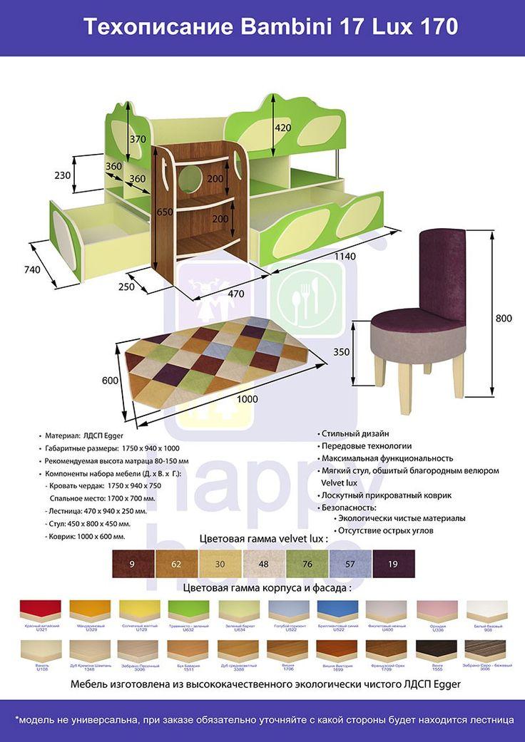 Низкая кровать-комод BamBini 17 Lux 170