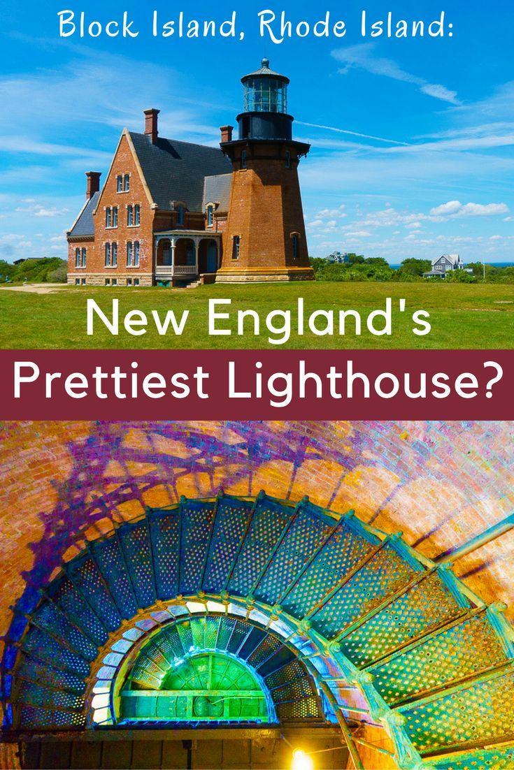If you love beautiful lighthouses, one of the coolest ones in New England is the Southeast Lighthouse in Block Island, Rhode Island. See gorgeous photos of the inside, including its spiral staircase!