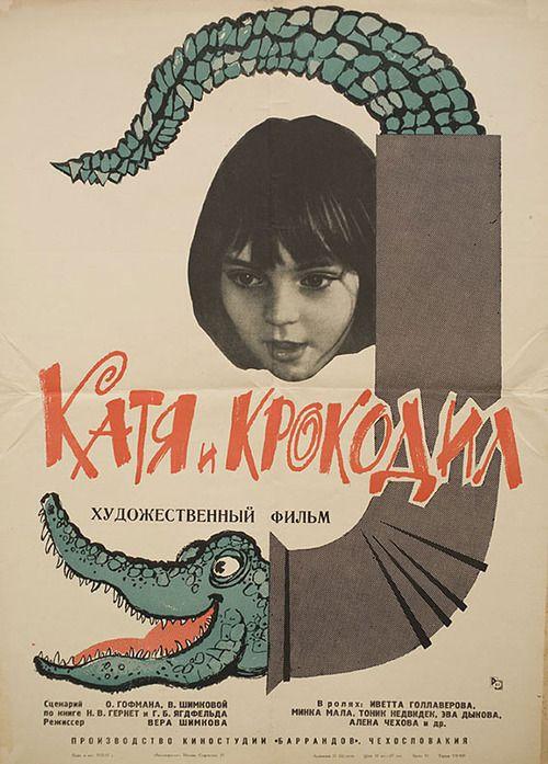 Russian poster for KATIA AND THE CROCODILE (Věra Plívová-Šimková, Czechoslovakia, 1965)