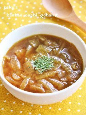 家庭料理の定番食材のたまねぎ。人気で簡単なオニオンスープ・玉ねぎスープのレシピを紹介します。玉葱は低カロリーでヘルシーなのでダイエット中にも嬉しいですね。定番コ...