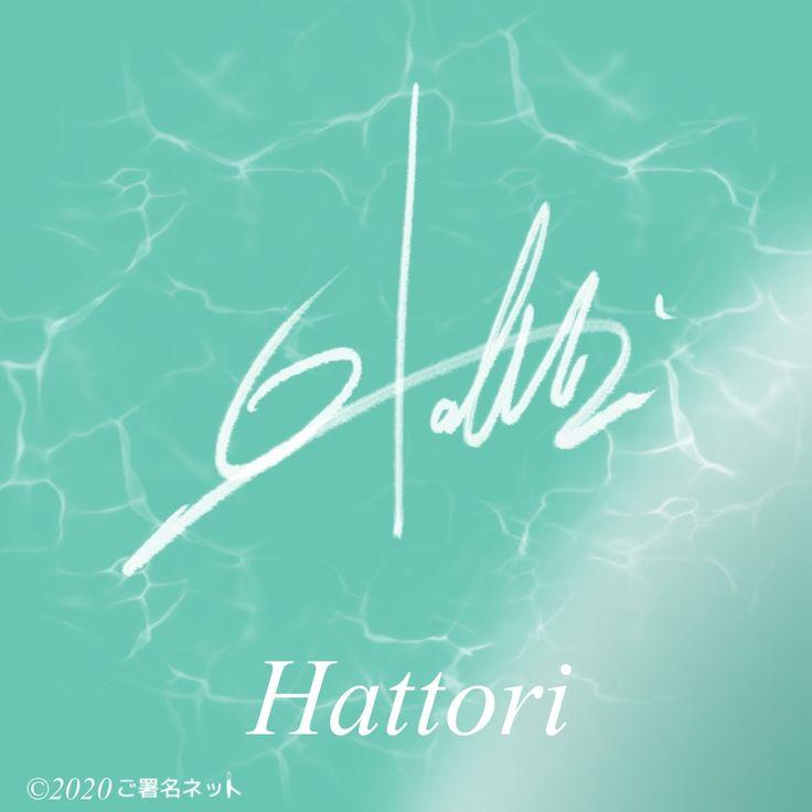 Hattori の英語サイン 英語 サイン サイン 署名
