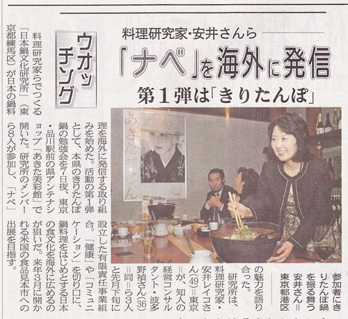 """Akita Sakigake Shimpo wrote the activities of the """"Nabe Labo"""" - See more at: http://nabelabo.jp/news/2013/02/akita-sakigake-shimpo-wrote-the-activities-of-the-nabe-labo.html#sthash.gC0W83hV.dpuf  Read more at http://nabelabo.jp/news/2013/02/akita-sakigake-shimpo-wrote-the-activities-of-the-nabe-labo.html#ugoH6fGhZWbokaqP.99"""