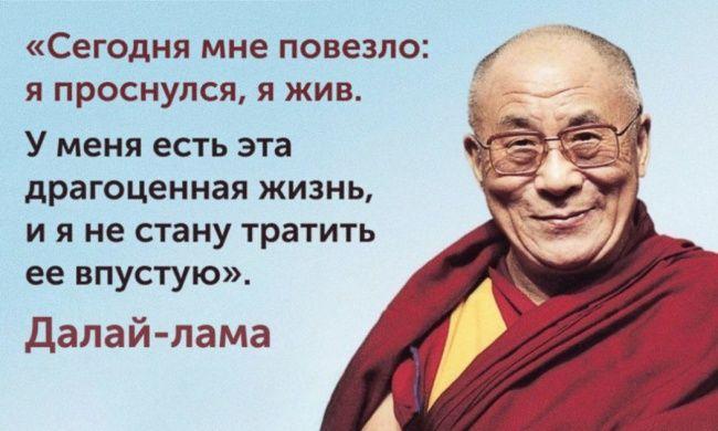 15уроков жизни отДалай-ламы