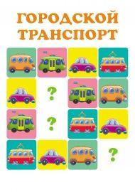 Судоку на тему «Городской транспорт»