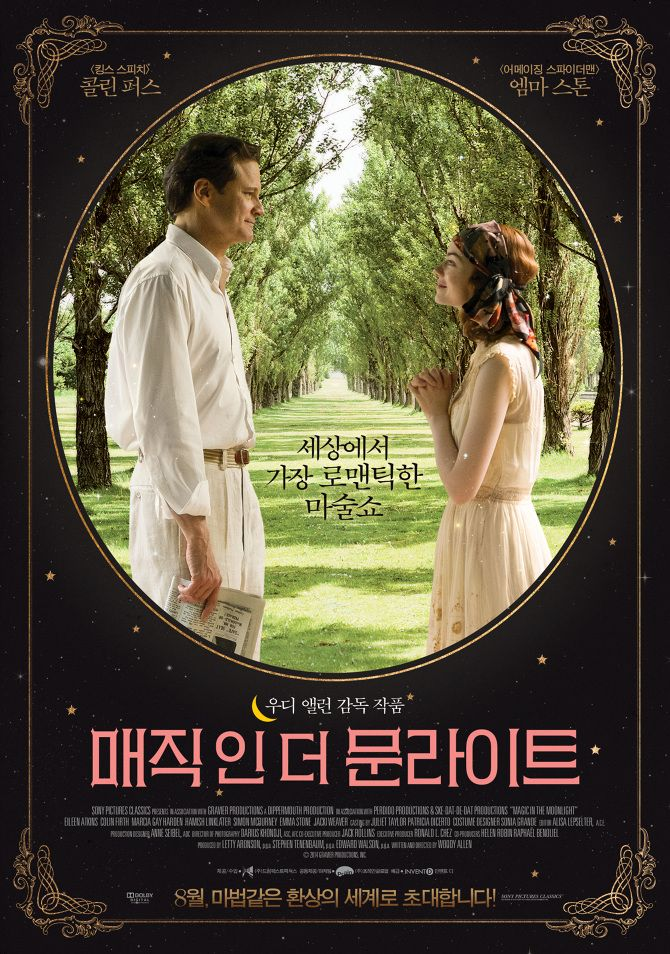 매직 인 더 문라이트 _ Magic in the Moonlight - - P Y G M A L I O N -