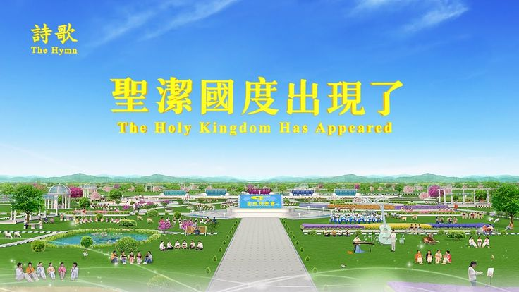 """The Hymn of Life Experience """"The Holy Kingdom Has Appeared"""" 