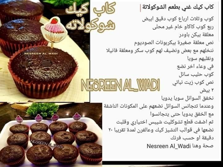 Pin By سهير فيصل On Sweet In 2020 Desserts Sweet Food