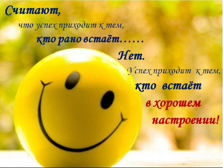Открытки позитивного настроения на работе, россии прикольные