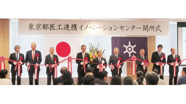 ライフサイエンス企業等が集積する日本橋ライフサイエンスビルディングに東京都が支援拠点「東京都医工連携イノベーションセンター」を開設!優れた技術を有するものづくり中小企業の医療機器産業参入や医療機器開発を促進