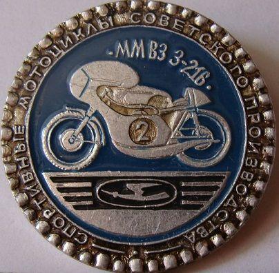 Спортивные мотоциклы советского производства. ММ ВЗ 3-216