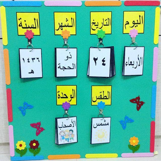 لوحة تقويم #رياض_أطفال #لوحات #وسائل_تعليمية #جامعة_الملك_سعود #طالبات #تدريب…