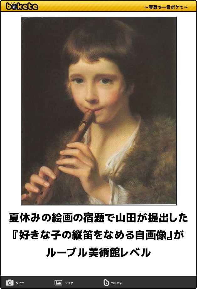 夏休みの絵画の宿題で山田が提出した『好きな子の縦笛をなめる自画像』がルーブル美術館レベル