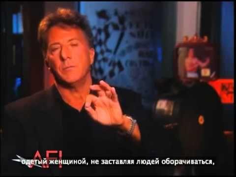 "Дастин Хоффман о своей роли в ""Тутси"""