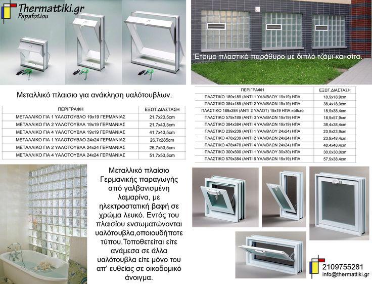 ΠΑΡΑΘΥΡΟ ΥΑΛΟΤΟΥΒΛΩΝ GLASSTILE WINDOW