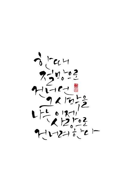 calligraphy_한 때 절망으로 건너던 그 사막을 나는 이제 사랑으로 건녀려 한다<편지>