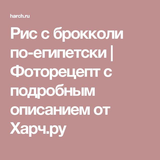 Рис с брокколи по-египетски   Фоторецепт с подробным описанием от Харч.ру