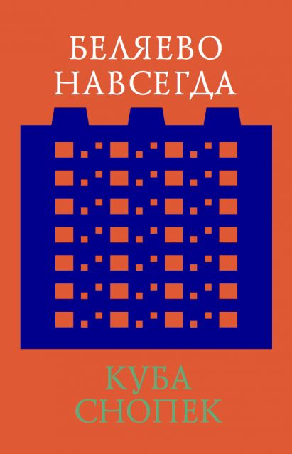 Куба Снопек «Беляево навсегда: сохранение непримечательного» | Проект Балтия