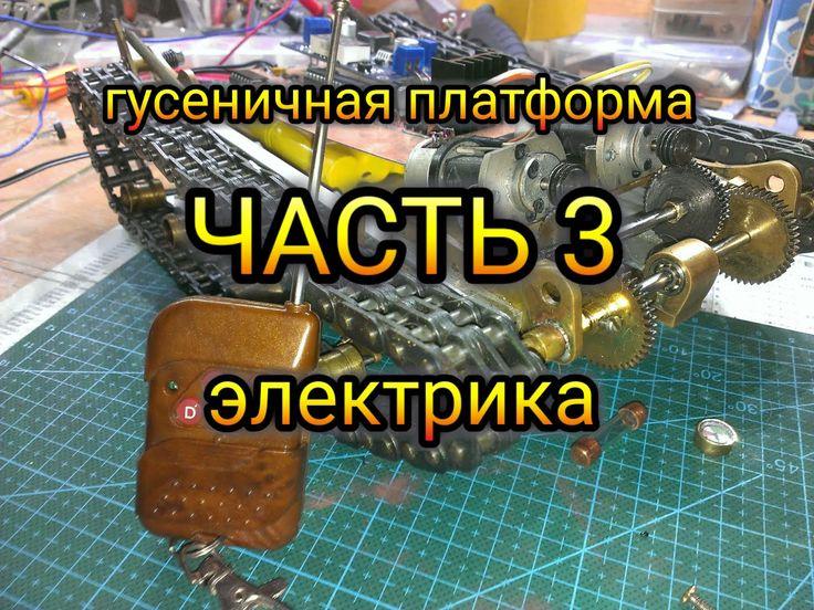Гуеничная платформа ЧАСТЬ 3 Электрика