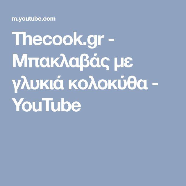 Τhecook.gr - Μπακλαβάς με γλυκιά κολοκύθα - YouTube