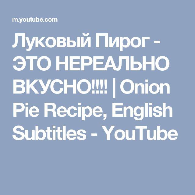 Луковый Пирог - ЭТО НЕРЕАЛЬНО ВКУСНО!!!!   Onion Pie Recipe, English Subtitles - YouTube