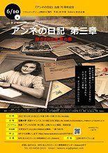 """Screening of the film """"No Asylum : The Untold Chapter of Anne Frank's Story"""" on the 70th anniversary year since the publication of the Diary of Anne Frank. 今年は、『アンネの日記』が出版されてちょうど70周年です。差別・迫害をのがれて、隠れ家に身をひそめたアンネ・フランク。 自由、平等、平和に生きたいと願い、アンネが書き続けた日記は今も世界中の人たちの心を動かしています。  この度、NPO法人ホロコースト教育資料センター平成28年度総会の特別企画として、ドキュメンタリー映画「アンネの日記 第三章~閉ざされた世界の扉」を上映します。本作品は、2005年に発見されたアンネの父オットーの書簡を手がかりに、アンネや無数の難民たちが世界の無関心によって 追い詰められていった様子を浮き彫りにしています。  「なぜ人間は、おたがいに仲よく暮らせないのだろう」70年以上前のアンネの言葉は、今を生きる私たちに真っ直ぐに投げかけられています。…"""