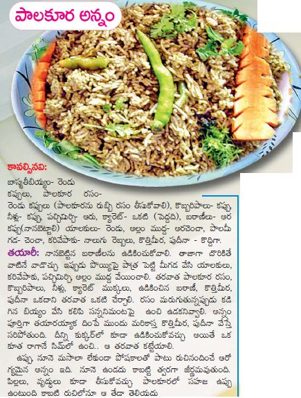 8 best telugu vantalu images on pinterest indian food recipes palakura rice recipe in telugu ccuart Choice Image