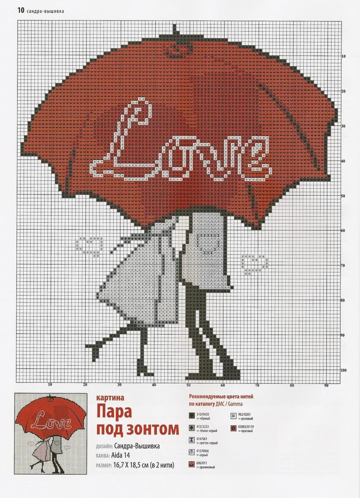 love umbrella cross stitch