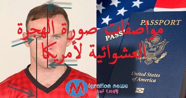 مواصفات صورة الهجرة العشوائية لامريكا United States Of America United States America