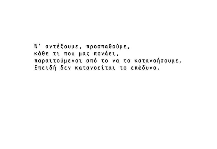 Συνέντευξη, ΤΑ ΝΕΑ, 19-05-2001