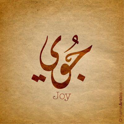 Joy Arabic Calligraphy Design Islamic Art Ink
