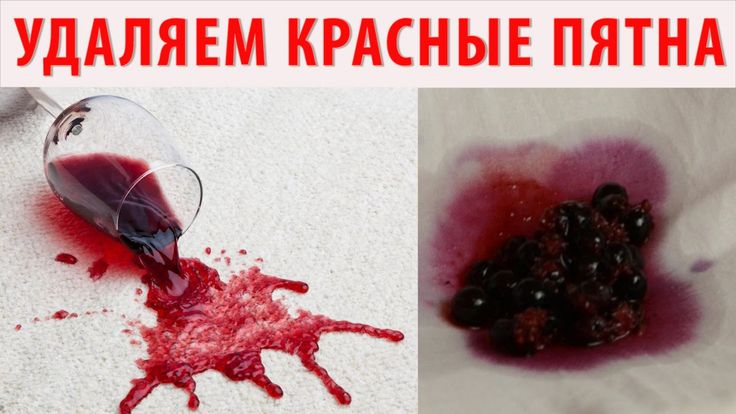КАК ВЫВЕСТИ ПЯТНО от красного вина? Как удалить свежие красные пятна от ...