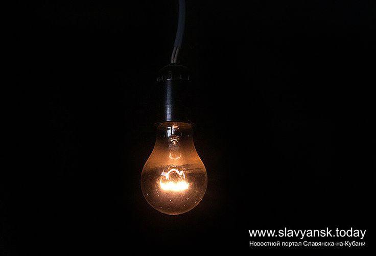 12 января на некоторых улицах Славянска-на-Кубани не будет света  В городе планируется отключение электроэнергии на следующих участках: