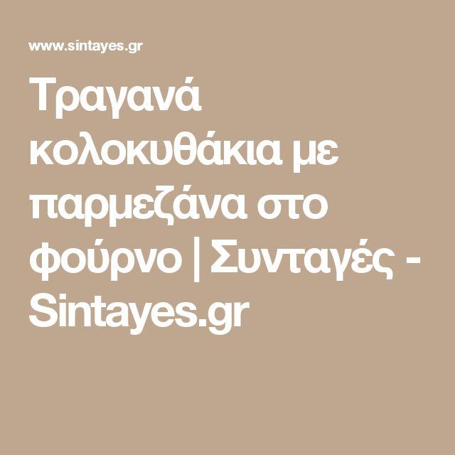 Τραγανά κολοκυθάκια με παρμεζάνα στο φούρνο | Συνταγές - Sintayes.gr